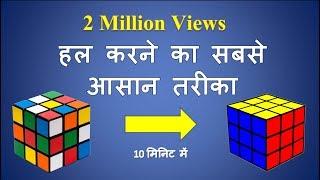 how to solve a 3x3x3 rubik's cube fastest way in hindi   रूबिक्स क्यूब को हल कैसे करते है 