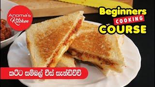 Katta Sambol & Cheese Sandwich - Episode 690 - Beginners Cooking Course - Anoma's Kitchen
