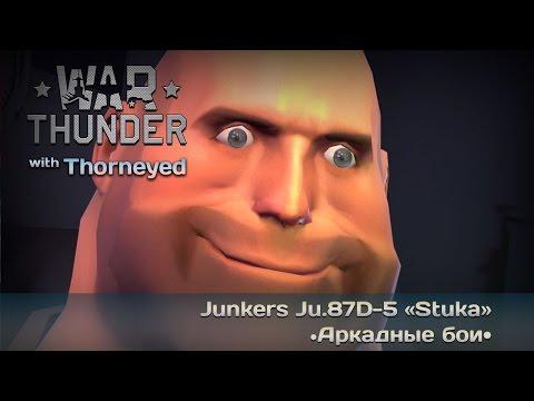 War Thunder | Junkers Ju.87D-5 — ай эм хэви вэпонс гай энд зис ис май вэпон!