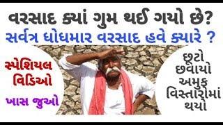 વરસાદ ક્યાં ગુમ થઈ ગયો ગુજરાત varsad kya gum thai gayo gujarat | top khabar | ટોપ ખબર