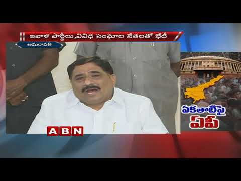 CM Chandrababu Naidu Calls For All-Party Meeting Today | AP Special Status | ABN Telugu