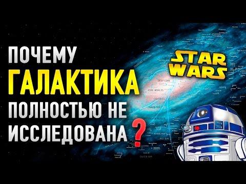 почему ГАЛАКТИКА в звездных войнах не полностью исследована? | Star wars
