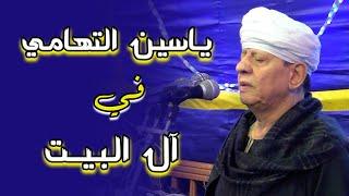 مقطع جميل جدا للشيخ ياسين التهامي 2016