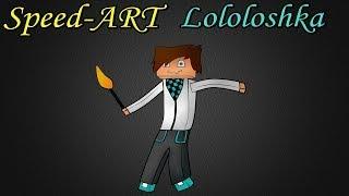 Minecraft SpeedArt -Lololoshka(Лололошка)