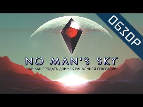 No Man's Sky - или как продать движок рандомной генерации (Обзор)