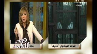 #هنا_العاصمة   الحكم بالإعدام لعادل حبارة و6 أخرين في قضية مذبحة رفح الثانية