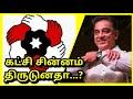 கமலின் கட்சிக்கொடி சுட்டதா ? அடப்பாவிங்களா ? Makkal Needhi Maiam | Kamal Hassan | Tamil news Live thumbnail