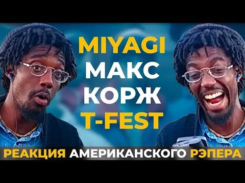 АМЕРИКАНЦЫ СЛУШАЮТ #1 | Рэпер Lou Слушает MIYAGI МАКС КОРЖ T-Fest