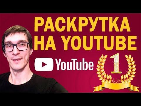 Как раскрутить канал на YouTube БЕСПЛАТНО | Оценка ваших каналов