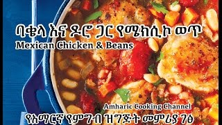 Mexican Chicken and Beans - Amharic Recipes