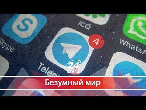 Как Дуров уделал Путина и Роскомнадзор, Безумный мир