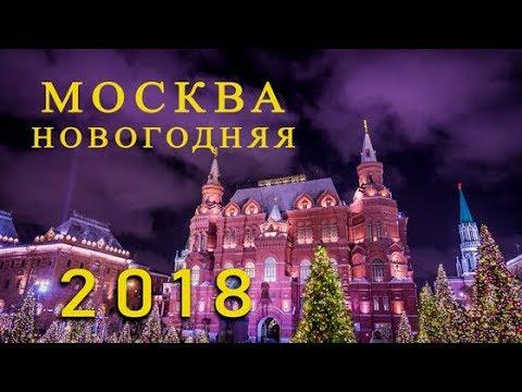 Москва Новогодняя 2018 часть 1 Центр. Новые украшения Moscow New Year's Eve! 2018