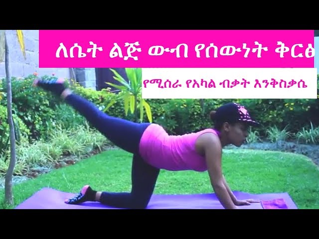 ETHIOPIA - Tone Your Legs and Butt Exercises for females in Amharic | Meski Online Fitness
