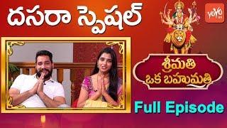Anchor Shyamala And Narasimha Exclusive Interview | Srimathi Oka Bahumathi | Dussehra 2018