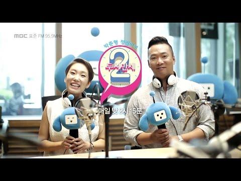 Korea radio! MBC standard FM - 1 , 국가대표 라디오! MBC 표준FM - 1 20150615