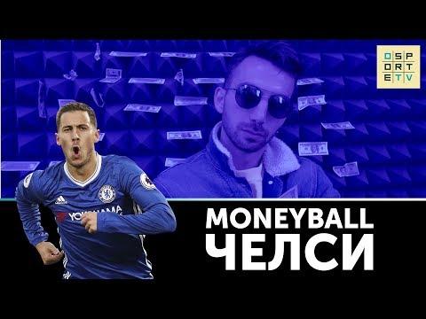 MONEYBALL | 10 самых дорогих клубов мира | ЧЕЛСИ