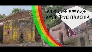 ለቱሪስቶች የላልይበላ ከተማ  ኢቢኤስ አዲስ ነገር EBS What's New March 19, 2019
