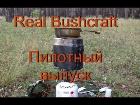 Real Bushcraft. Пилотный выпуск. Esbit + армейский котелок + Грелка за 7 баксов