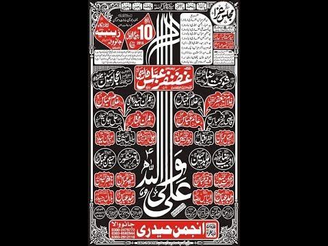 Live Majlis 10 Rabi Awal 2018 |  Imam Bargah Zainbia JanoWala BhawalPur