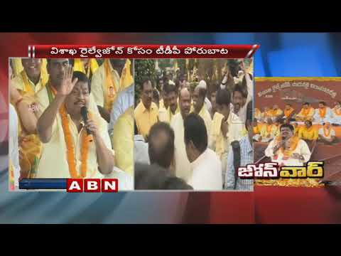 TDP Deeksha over Vizag Railway Zone  | MP Siva Prasad Sensational comments on Modi