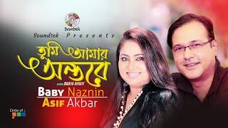 Asif Akbar Ft. Baby Naznin - Tumi Amar Ontore   Moneri Aynate   Soundtek