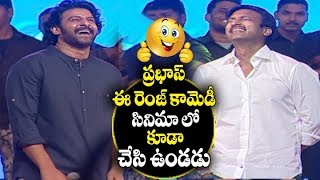 Saaho Prabhas Ultimate Comedy on Stage | Don't Miss  Rare Video | Prabhas Latest Movie Saaho Update