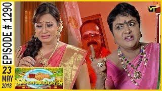 Kalyana Parisu - கல்யாணபரிசு | Episode 1290 | 23 May 2018 | Sun TV Serials | Vision Time