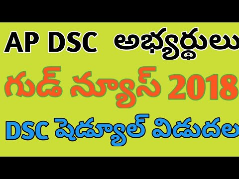 Ap Dsc Notification 2018 || Ap Dsc Latest Breaking News Today 2018|| Ap Dsc News full information