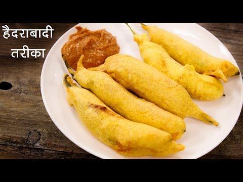 मिर्ची पकोड़ा भज्जी की हैदराबादी चटपटी रेसिपी - hyderabadi stuffed mirchi bajji recipe