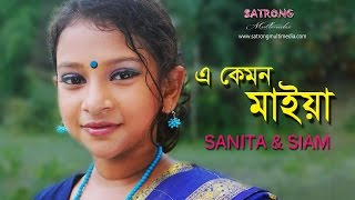 Ore Baba A Kemon Maiyya || Bangla Full Song || Sanita || Siam || Directed By - Jasim Uddin Jakir