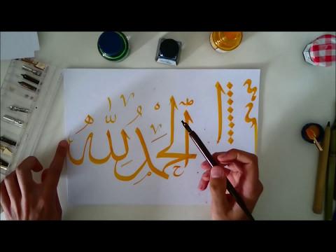 Arabic Calligraphy Tutorial - Lesson 1