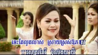 Chhnam Tmey Por Chey Hang Meas (RHM-vol.167, 2011)