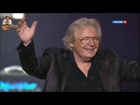 Юрий Антонов - Крыша дома твоего. FullHD. 2013