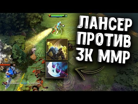 ПЛ ПРОТИВ 3К ММР ДОТА 2 - PHANTOM LANCER VS 3K MMR DOTA 2