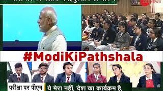 Watch PM Modi address students in 'Pariksha Par Charcha'