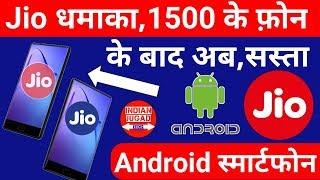 Jio Android Smartphone : Jio Partners MediaTek to Make Android Oreo (Go Edition) Smartphone