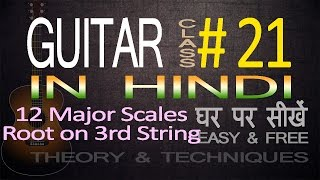 Complete Guitar Lessons For Beginners In Hindi 21 How to play 12 Major Scales Root on 3rd String