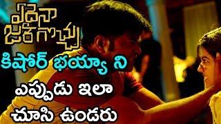 Edaina Jaragocchu Movie Trailer | Vijay Raja | Bobby Simha