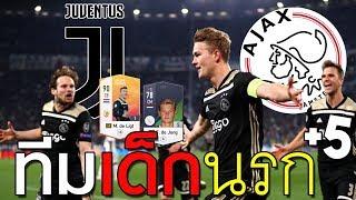 ฟูลทีมเด็กนรก!! Ajax+5 นัดกระซวกยูเว่ 1-2 [FIFA Online 4]