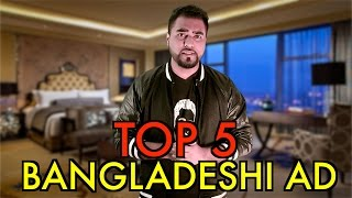 TOP 5 || Bangladeshi AD || Episode 6