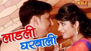 Ladli Gharwali _ठाडा भरतार_ Latest Haryanvi Song 2016 _ Bro AG,Sholki Fouji , Sonika _ Love Song