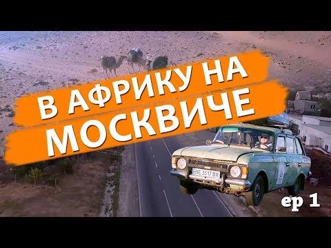 На ржавом Москвиче в Африку ep1 - Авария!