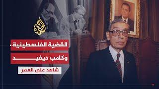 غالي: القضية الفلسطينية ليست مسؤولية مصر ج7