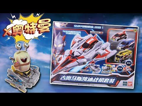 超能玩具白白俠玩具 Toy:艾克斯奧特曼 飛機汽車大變形