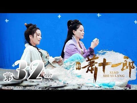 陸劇-新蕭十一郎-EP 32