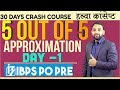 IBPS PO PRE 2018 | Day — 1  Approximation  Score 5 out of 5 in 3 minute | Halwa Concepts By Arun Sir thumbnail