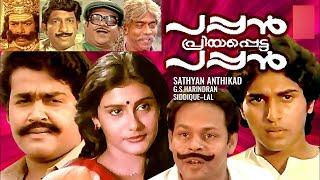 Puthiya Theerangal - Pappan Priyappetta Pappan 1986: Full Malayalam Movie