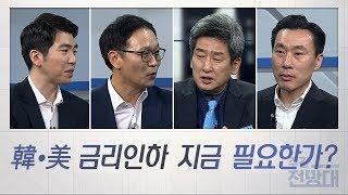 주간전망대 (318회) - 한국과 미국, 금리인하 시동거나?