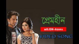 Premhin | Milon | Ashfa | Tareq Ananda | MMP Rony | Lyrical Video | Bangla New Song 2017 | Full HD
