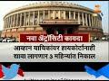 New Delhi New Atrocities Law